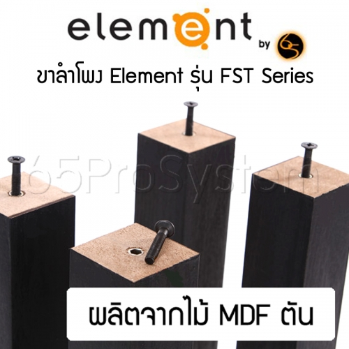 ขาตั้งลำโพง_Element_Solid_Wood_Detail
