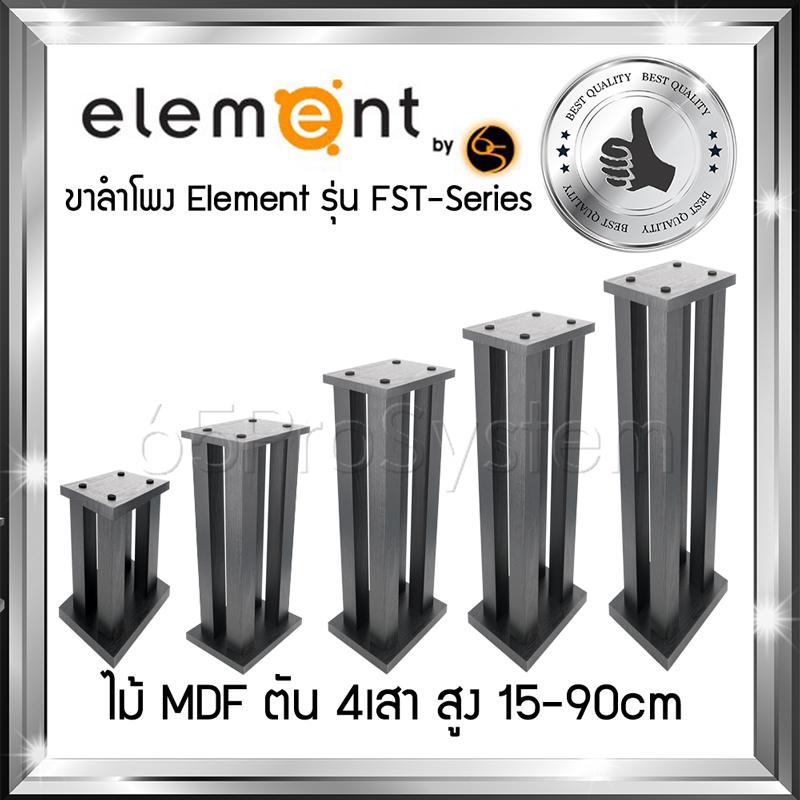 ขาตั้งลำโพง_Element_Solid_Wood_FST_Series
